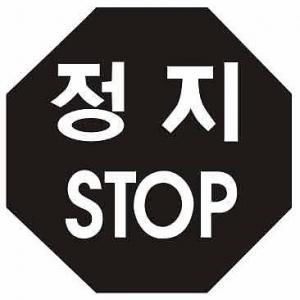 Nálepka  Stop _PX 74